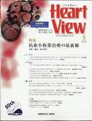 Heart View (ハート ビュー) 2018年 05月号 [雑誌]