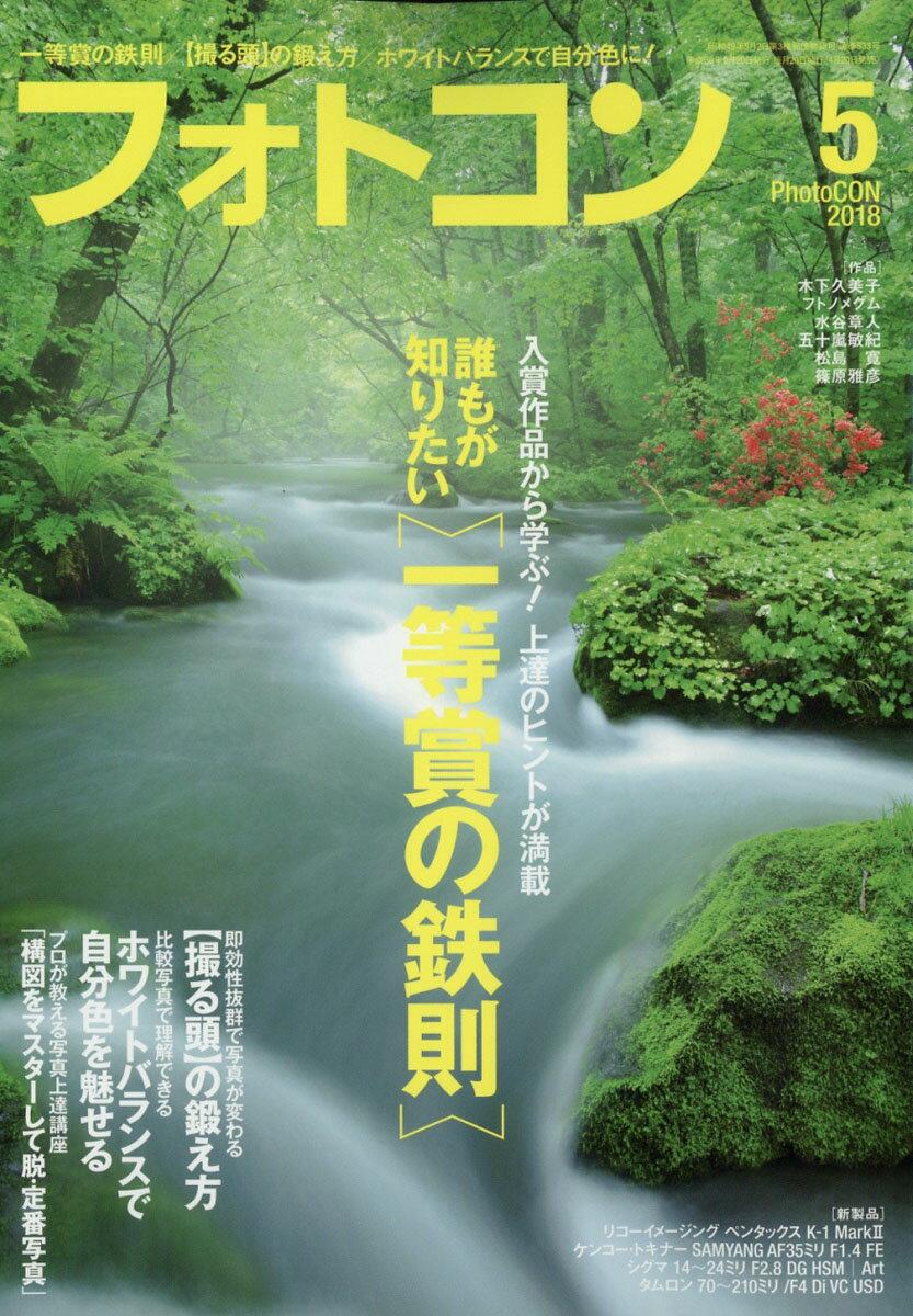 フォトコン 2018年 05月号 [雑誌]