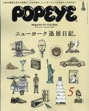 POPEYE (ポパイ) 2018年 05月号 [雑誌]
