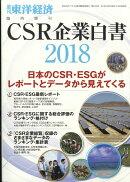 週刊 東洋経済増刊 CSR企業白書2018年版 2018年 5/2号 [雑誌]