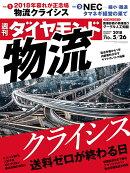 週刊 ダイヤモンド 2018年 5/26号 [雑誌]