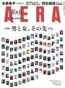 AERA (アエラ) 2018年 5/14号 [雑誌]