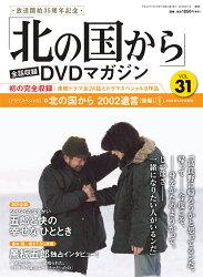 「北の国から」全話収録 DVDマガジン 2018年 5/8号 [雑誌]