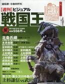 週刊 ビジュアル戦国王 2018年 5/15号 [雑誌]