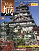 週刊 日本の城 改訂版 2018年 5/1号 [雑誌]