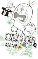 オバケのQ太郎(4)