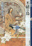 丕緒の鳥 十二国記