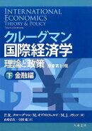 クルーグマン国際経済学 理論と政策〔原書第10版〕下:金融編