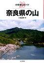 奈良県の山 (分県登山ガイド) [ 小島誠孝 ]
