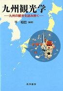 九州観光学