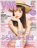ViVi (ヴィヴィ) 2019年 05月号 [雑誌]