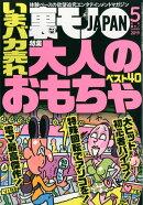 裏モノ JAPAN (ジャパン) 2019年 05月号 [雑誌]