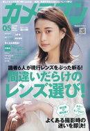 カメラマン 2019年 05月号 [雑誌]