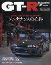 GT-R Magazine (ジーティーアールマガジン) 2019年 05月号 [雑誌]