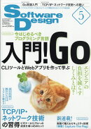Software Design (ソフトウェア デザイン) 2019年 05月号 [雑誌]