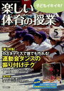 楽しい体育の授業 2019年 05月号 [雑誌]