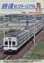 鉄道ピクトリアル 2019年 05月号 [雑誌]