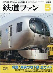 鉄道ファン 2019年 05月号 [雑誌]