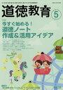 道徳教育 2019年 05月号 [雑誌]