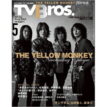 TV Bros. (テレビブロス) 2019年 05月号 [雑誌]