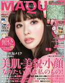 MAQUIA (マキア) 2019年 05月号 [雑誌]