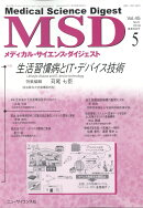 MSD (メディカル・サイエンス・ダイジェスト) 2019年 05月号 [雑誌]