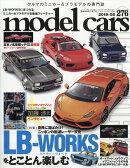 model cars (モデルカーズ) 2019年 05月号 [雑誌]