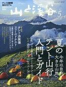 山と渓谷 2019年 05月号 [雑誌]