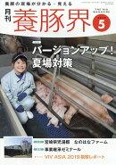養豚界 2019年 05月号 [雑誌]