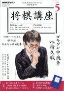 NHK 将棋講座 2019年 05月号 [雑誌]