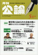 MONTHLY KORON (月刊公論) 2019年 05月号 [雑誌]