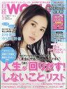 日経 WOMAN (ウーマン) 2019年 05月号 [雑誌]