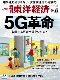 週刊 東洋経済 2019年 5/25号 [雑誌]