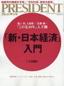 PRESIDENT (プレジデント) 2019年 5/13号 [雑誌]