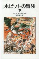 ホビットの冒険(下)新版