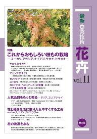 花卉 vol.11 特集:これからおもしろい枝もの栽培 (最新農業技術) [ 農文協 ]