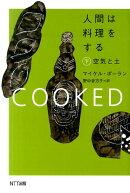 人間は料理をする(下)