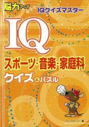 【バーゲン本】IQスポーツ・音楽・家庭科・クイズ&パズル