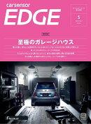 カーセンサーEDGE (エッジ) 西日本版 2019年 05月号 [雑誌]