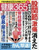 健康365 (ケンコウ サン ロク ゴ) 2019年 05月号 [雑誌]