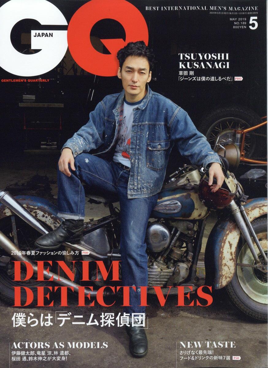 GQ JAPAN (ジーキュー ジャパン) 2019年 05月号 [雑誌]