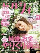 ゼクシィ徳島・香川・愛媛・高知 2019年05月号 [雑誌]