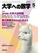 大学への数学 2019年 05月号 [雑誌]
