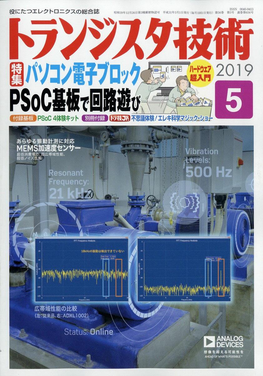 トランジスタ技術 2019年 05月号 [雑誌]