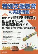 特別支援教育の実践情報 2019年 05月号 [雑誌]