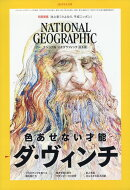 NATIONAL GEOGRAPHIC (ナショナル ジオグラフィック) 日本版 2019年 05月号 [雑誌]