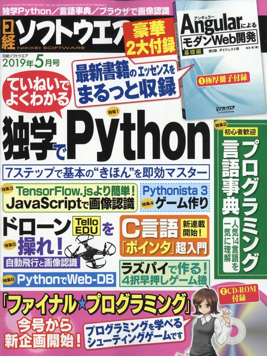 日経ソフトウエア 2019年 05月号 [雑誌]