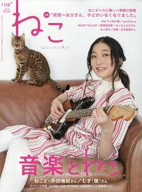 NEKO (ネコ) 2019年 05月号 [雑誌]
