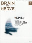 BRAIN AND NERVE (ブレイン・アンド・ナーヴ) - 神経研究の進歩 2019年 05月号 [雑誌]
