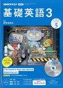 NHK ラジオ 基礎英語3 CD付き 2019年 05月号 [雑誌]